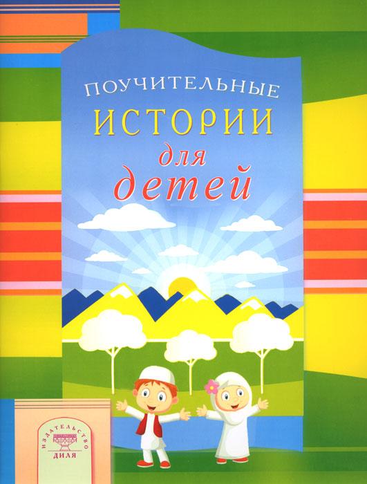 Поучительные истории для детей