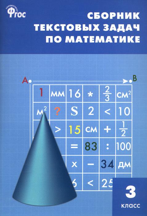 Математика. 3 класс. Сборник текстовых задач