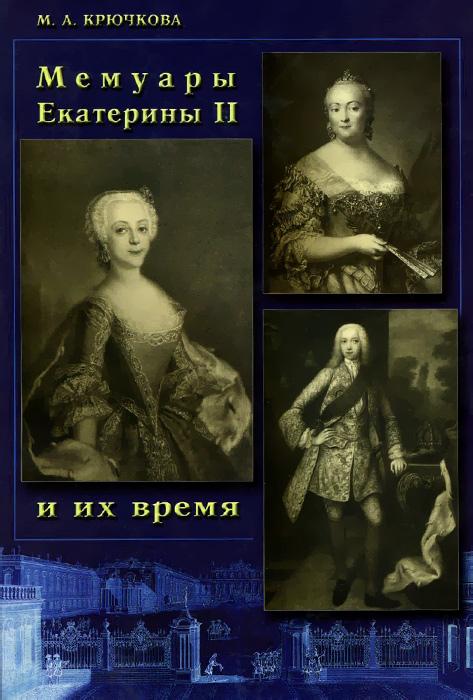 М. А. Крючкова Мемуары Екатерины II и их время биографии и мемуары