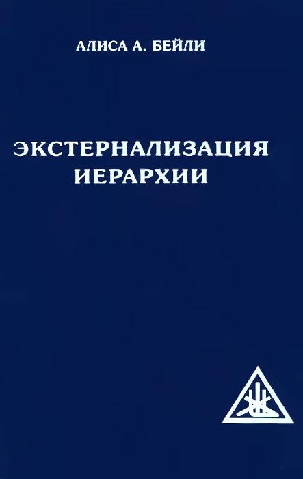 Экстернализация Иерархии. Алиса А. Бейли
