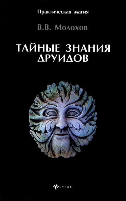 Тайные знания друидов. В. В. Молохов