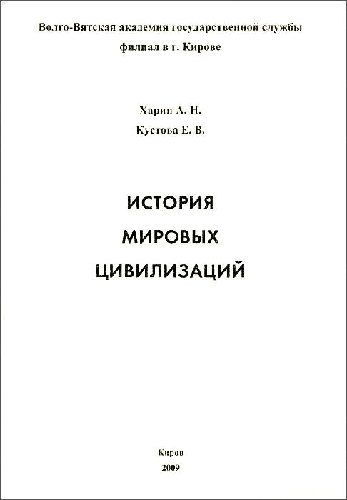 А. Н. Харин, Е. В. Кустова История мировых цивилизаций. Учебное пособие