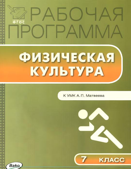 Физическая культура. 7 класс. Рабочая программа к УМК А. П. Матвеева