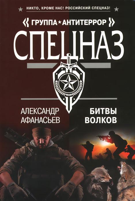 Александр Афанасьев Битвы волков александр волков радужная душа