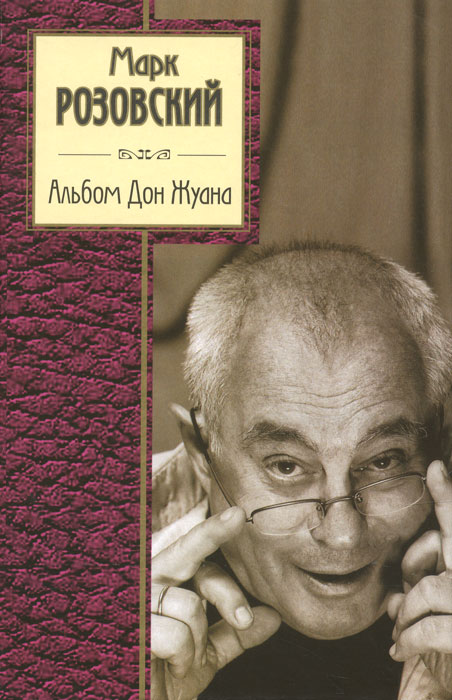 Альбом Дон Жуана елена тимошенко седьмая мой донжуан сборник стихотворений