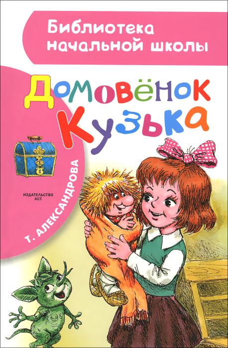 Т. Александрова Домовёнок Кузька проф пресс домовёнок кузька т александрова