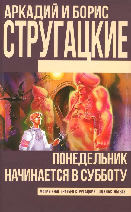 Аркадий и Борис Стругацкие Понедельник начинается в субботу гончаренко с г дездемона умрет в понедельник роман