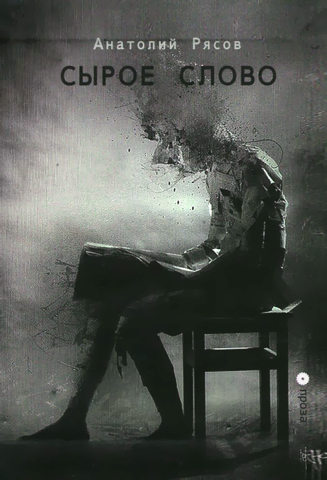 Анатолий Рясов Сырое слово ахутин анатолий античные начала философии