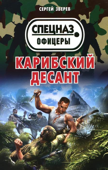 Сергей Зверев Карибский десант