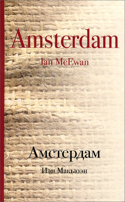 Иэн Макьюэн Амстердам единственный и его собственность