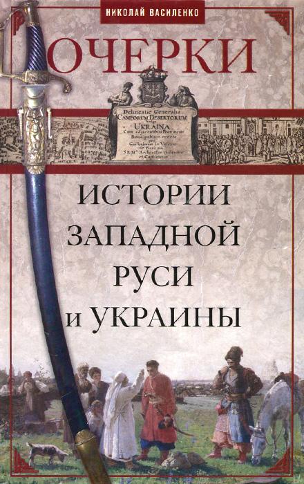 Николай Василенко Очерки истории Западной Руси и Украины