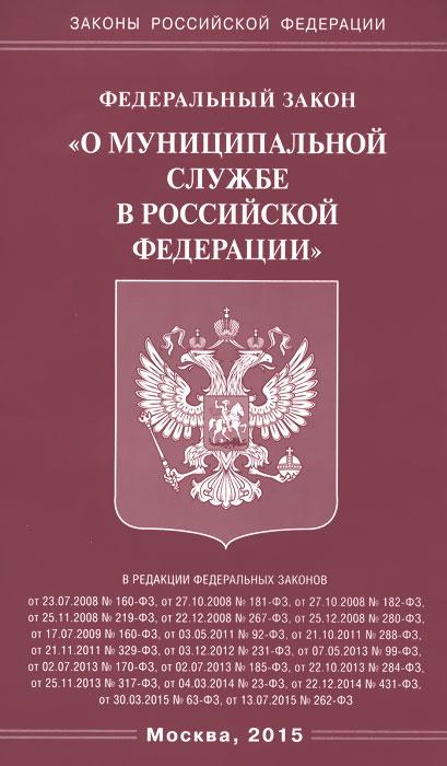 Федеральный Закон О муниципальной службе в Российской Федерации фз о гос гражданской службе рф