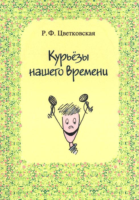 Р. Ф. Цветковская Курьезы нашего времени
