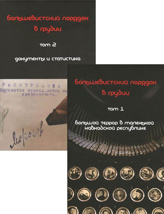Большевистский порядок в Грузии. В 2 томах (комплект) авто в грузии цены