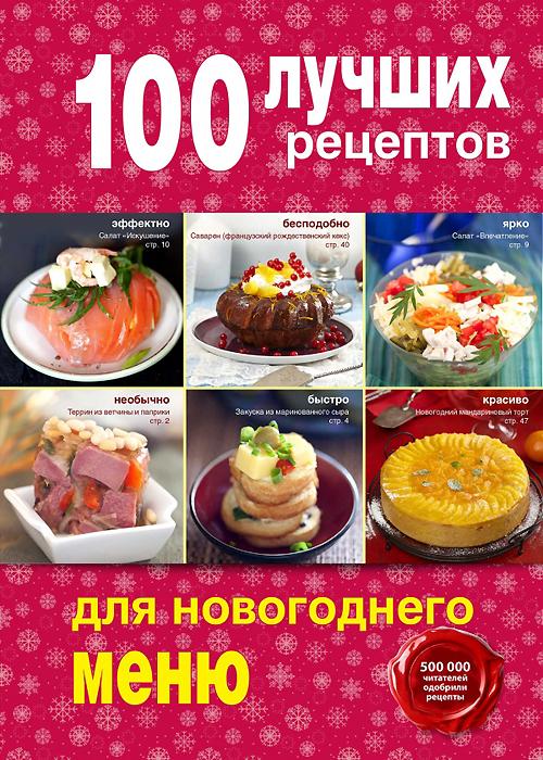 100 лучших рецептов для новогоднего меню книга банкеты и фуршеты коллекция лучших рецептов твердый переплет