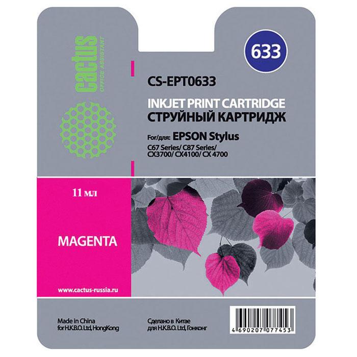 Cactus CS-EPT0633, Magenta струйный картридж для Epson Stylus C67 Series/ C87 Series/ CX3700CS-EPT0633Картридж Cactus CS-EPT0633 для струйных принтеров Epson.Расходные материалы Cactus для печати максимизируют характеристики принтера. Обеспечивают повышенную четкость изображения и плавность переходов оттенков и полутонов, позволяют отображать мельчайшие детали изображения. Обеспечивают надежное качество печати.