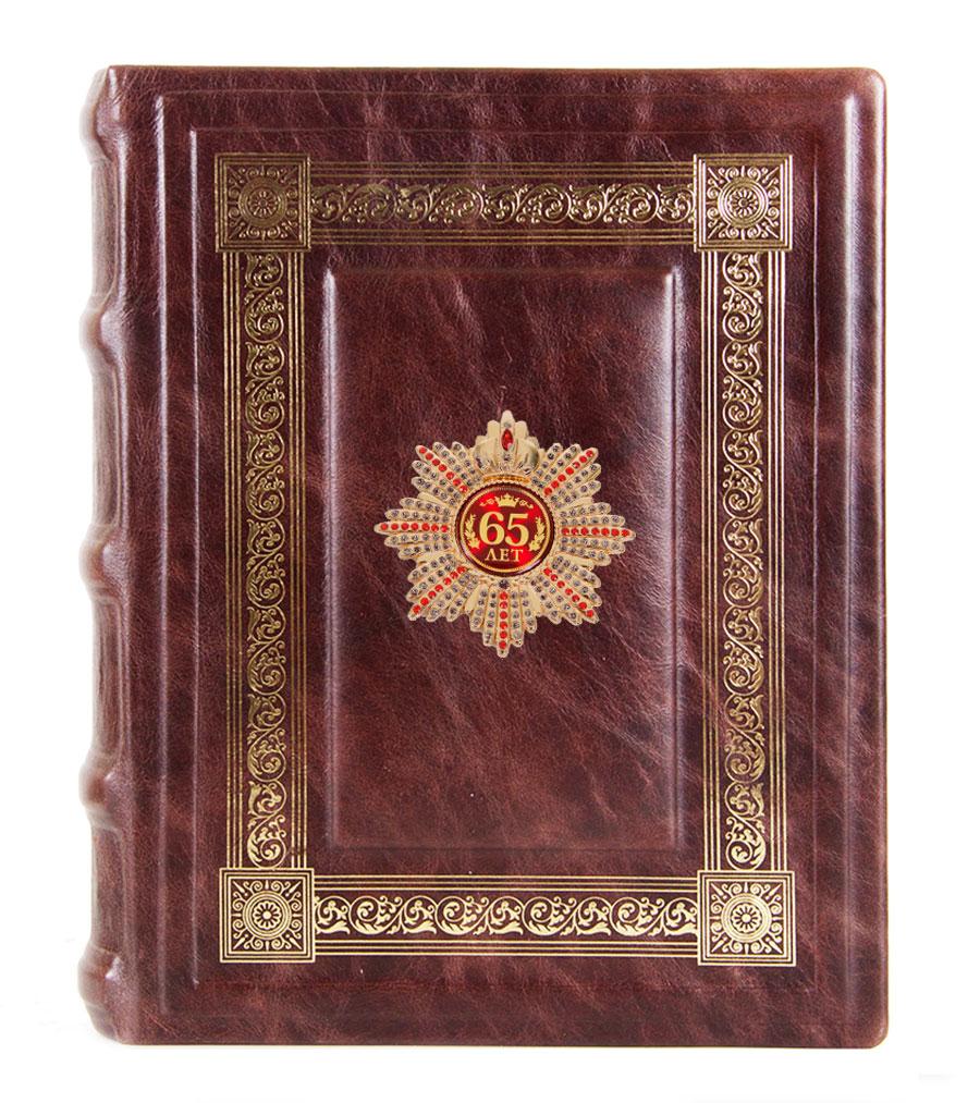 Фотоальбом кож. с тиснением На Юбилей 65(орден) в коробке фотоальбом кож с тиснением корона в футляре