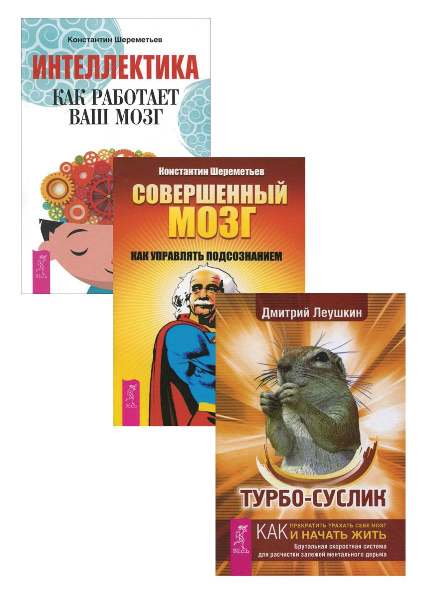 Константин Шереметьев, Дмитрий Леушкин Интеллектика. Турбо-Суслик. Совершенный мозг (комплект из 3 книг)