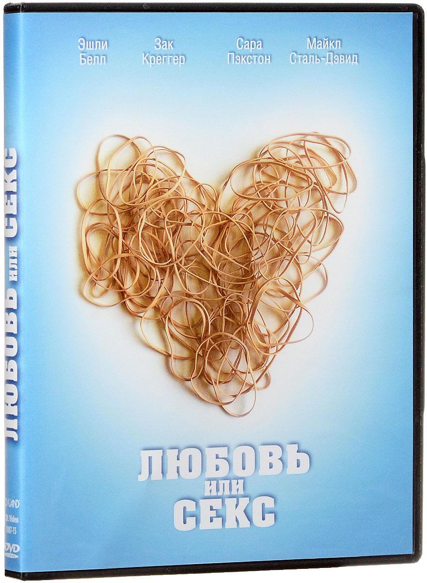 Эшли Бэлл («Судный день»), Зак Креггер, Сара Пакстон («Аквамарин») в комедии Брайана Пойсера «Любовь или секс» Когда отчаявшийся Стэн летит в Остин на выходные в надежде «случайно» встретить свою бывшую девушку Кэти. Приехав, он узнает, что его лучшие друзья, Джефф и Кара, находятся на грани расставания. Но все еще можно исправить…