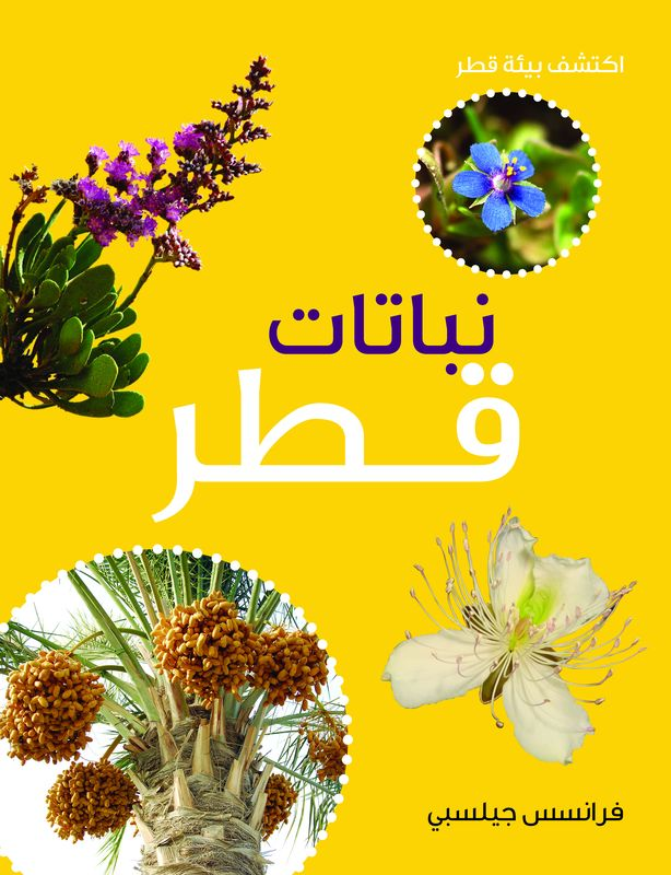 Nabatat Qatar (Plants of Qatar) Arabic Edition frances gillespie al haya al bahriya fee qatar sea and shore life of qatar