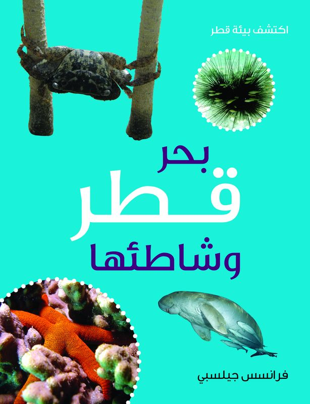 Al Haya al Bahriya fee Qatar (Sea and Shore Life of Qatar) reptiles and amphibians of qatar