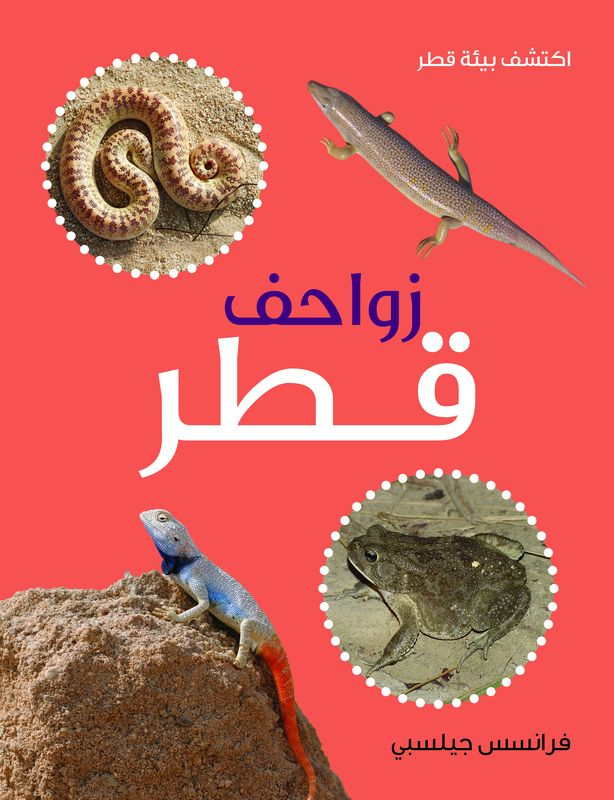 Zawahef Qatar (Reptiles and Amphibians of Qatar) muhammad zaheer khan and babar hussain reptiles of coastal areas of karachi