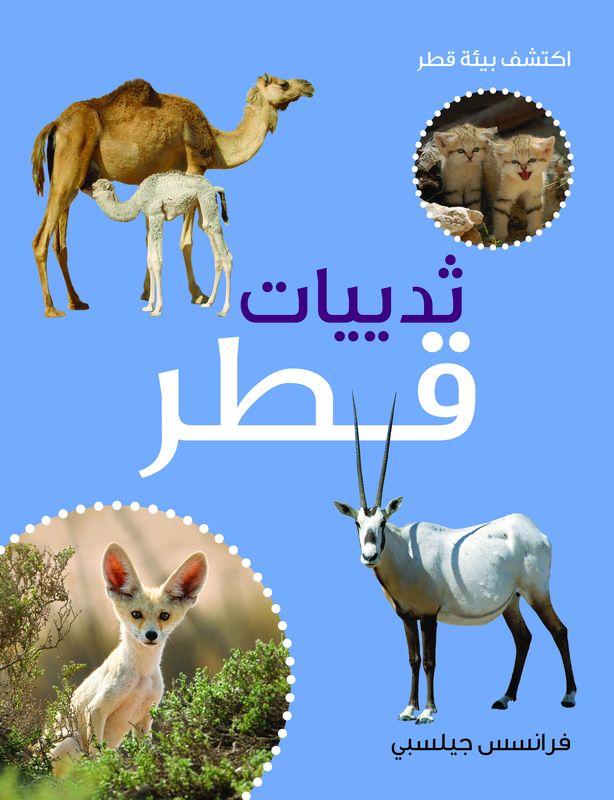 Thadiyat Qatar (Mammals of Qatar) frances gillespie al haya al bahriya fee qatar sea and shore life of qatar