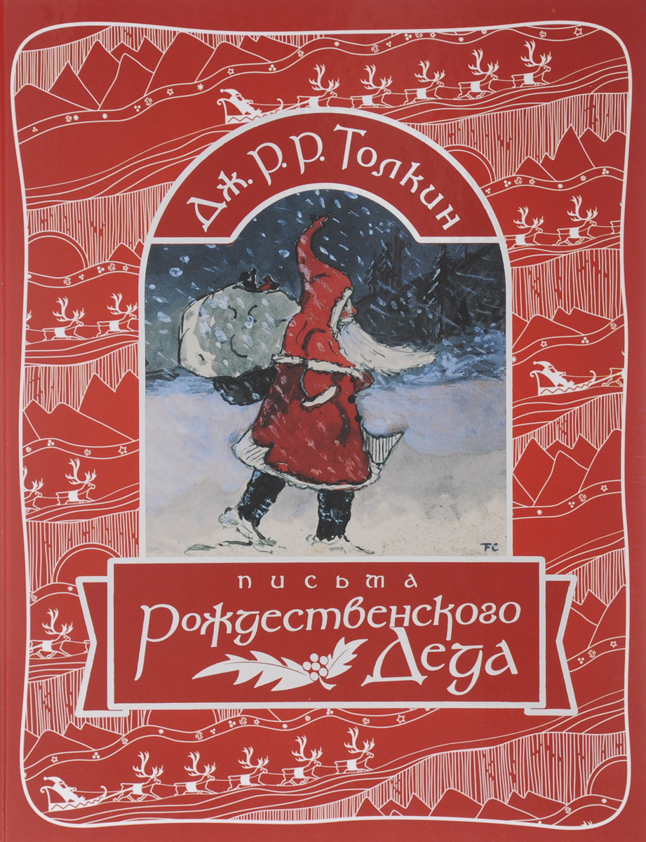 Дж. Р. Р. Толкин Письма Рождественского Деда грегор самаров на троне великого деда жизнь и смерть петра iii