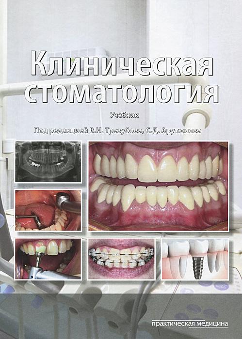 Клиническая стоматология. Учебник