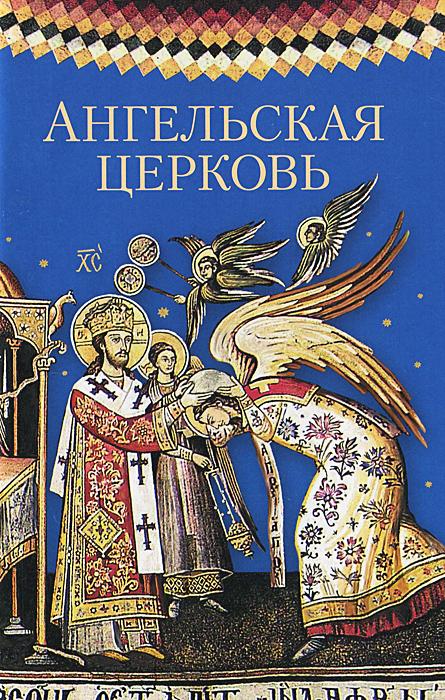 Ангельская Церковь как землю в морфале в скайриме