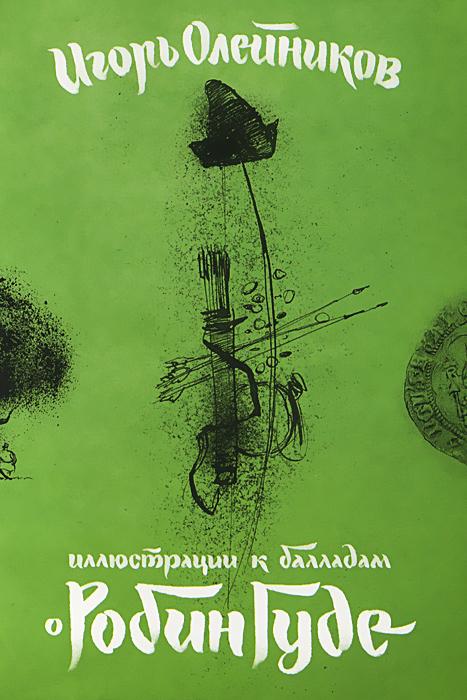 Игорь Олейников Игорь Олейников. Иллюстрации к балладам о Робин Гуде (набор из 16 открыток) 10 легенд о робин гуде cdmp3