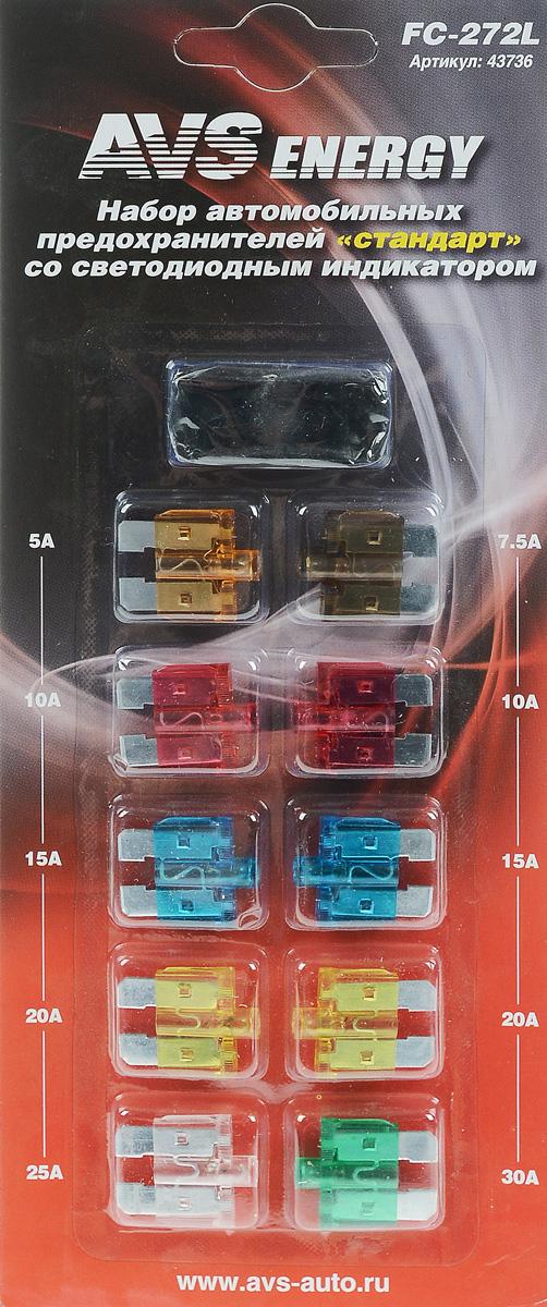 Набор автомобильных предохранителей AVS Стандарт, со светодиодом, 10 шт43736Автомобильные флажковые предохранители AVS помогут защитить электрические цепи автомобиля от короткого замыкания и позволят без проблем заменить сгоревший предохранитель в автомобиле. Корпус предохранителя выполнен из прозрачного пластика, а элемент - из цинкового сплава. Предохранители оборудованы светодиодным индикатором, который включается, если предохранитель перегорает. Благодаря этому перегоревший предохранитель легко обнаружить и сразу же заменить. Набор автомобильных предохранителей Стандарт применяется на иномарках и большинстве отечественных автомобилей. В комплект входит 10 предохранителей разного номинала и специальный пинцет. Номинал: 5А, 7,5А, 2 х 10А, 2 х 15А, 2 х 20А, 25А, 30А. Тип: флажковые.