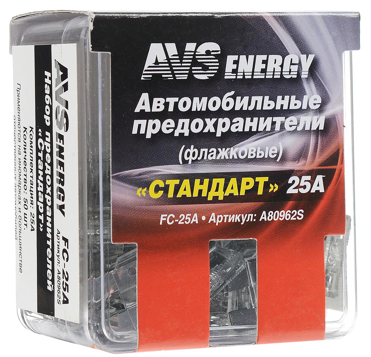 Набор автомобильных предохранителей AVS Стандарт, 25А, 50 штA80962SАвтомобильные флажковые предохранители AVS помогут защитить электрические цепи автомобиля от короткого замыкания и позволят без проблем заменить сгоревший предохранитель в автомобиле. Корпус предохранителя выполнен из прозрачного пластика, а элемент - из цинкового сплава. Набор автомобильных предохранителей Стандарт применяется на иномарках и большинстве отечественных автомобилей. Номинал: 25А. Тип: флажковые.