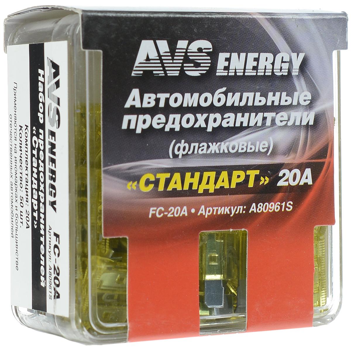 Набор автомобильных предохранителей AVS Стандарт, 20А, 50 шт набор автомобильных предохранителей avs мини 25а 100 шт