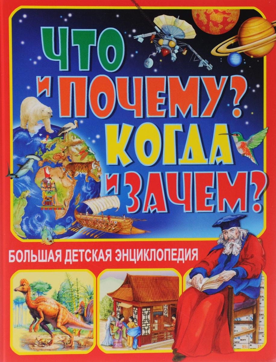 Ю. В. Феданова Что и Почему? Когда и Зачем? Большая детская энциклопедия