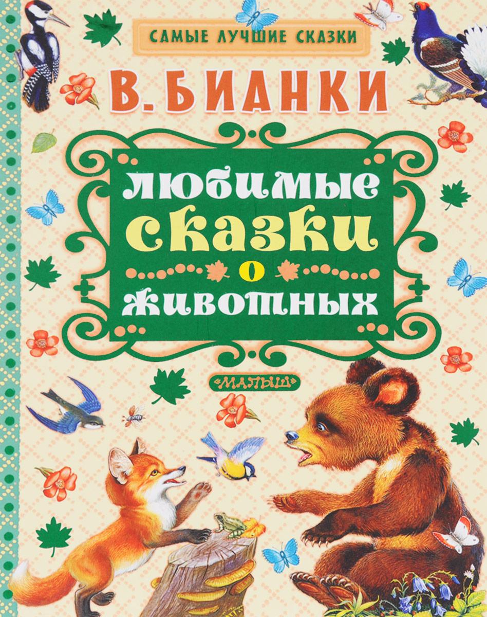 В. Бианки Любимые сказки о животных рассказы и сказки