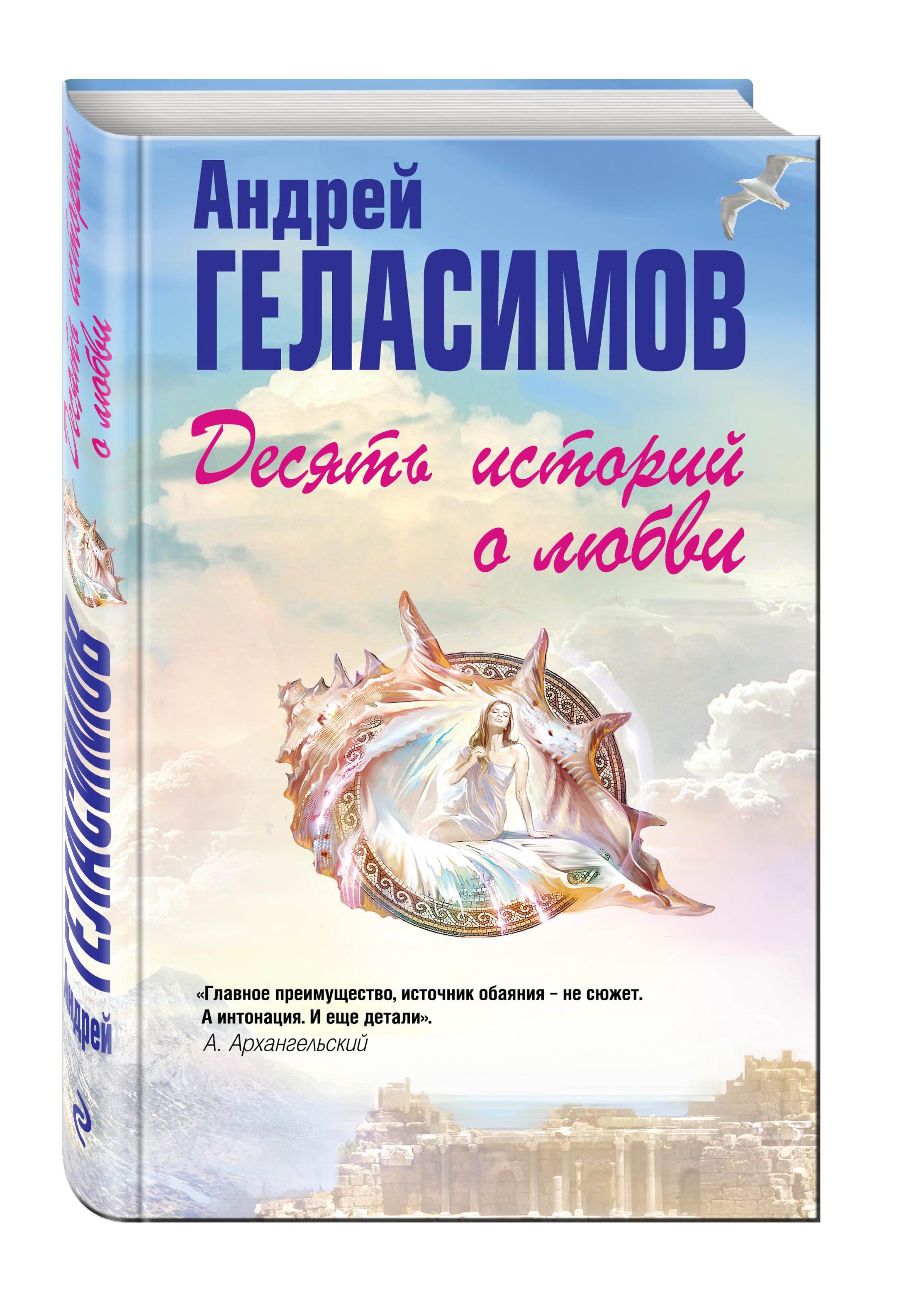 Андрей Геласимов Десять историй о любви киноконцерт баллада о любви