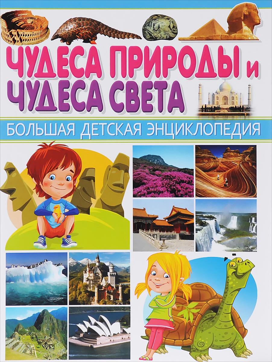 Чудеса природы и Чудеса света ISBN: 978-5-9567-2066-0 волкова а пер чудеса света 830 места планеты