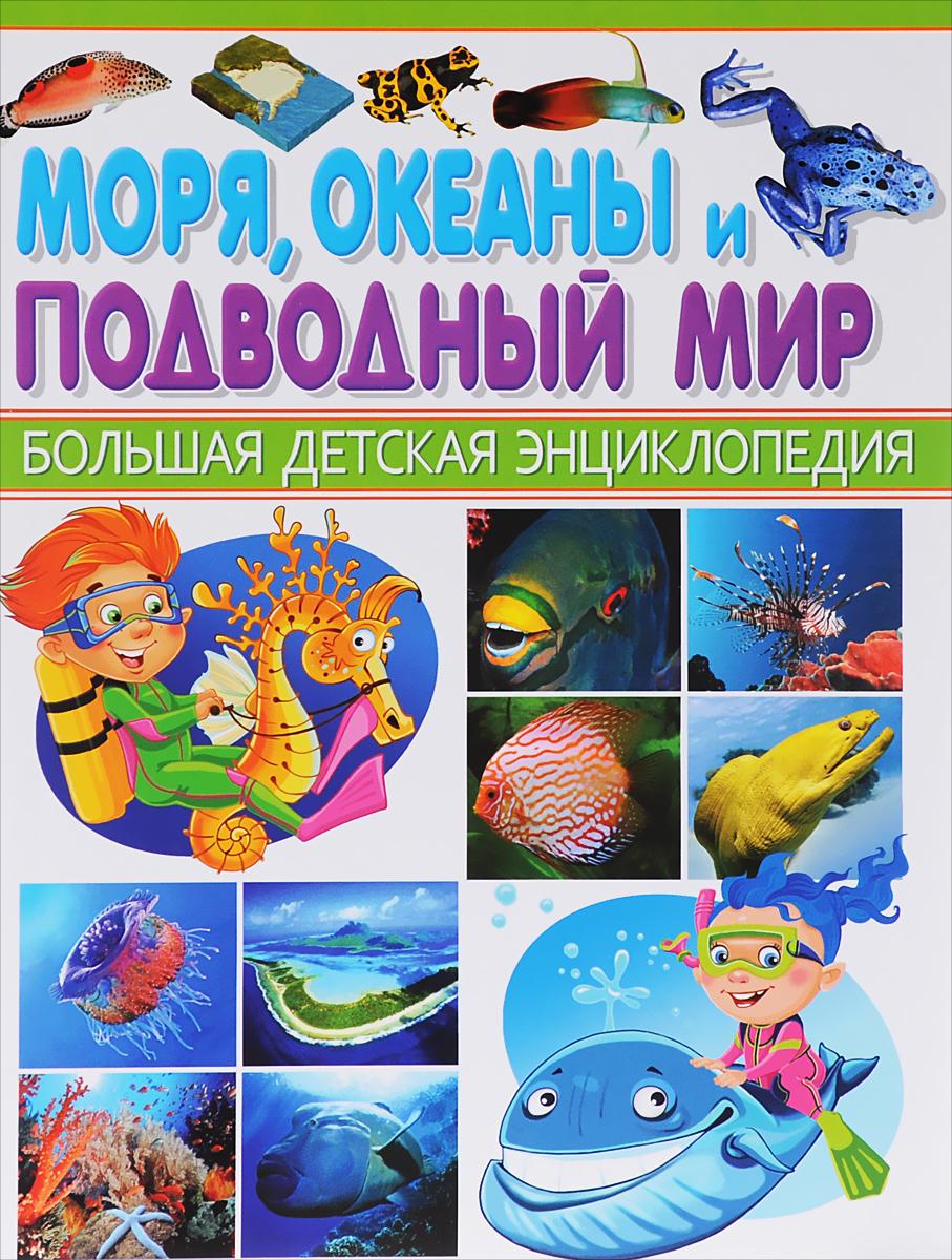 Моря, океаны и подводный мир аргументы и факты и книги