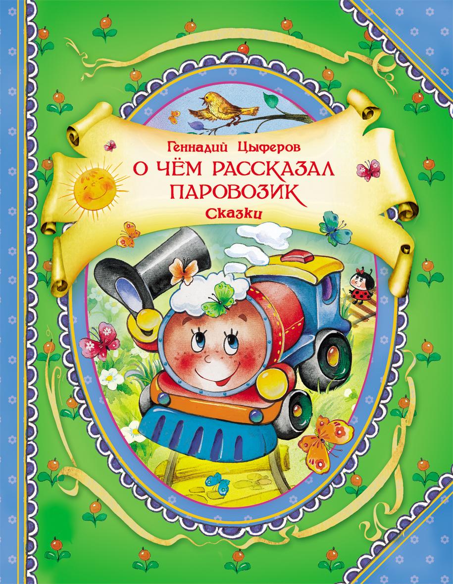 Геннадий Цыферов О чем рассказал паровозик. Сказки