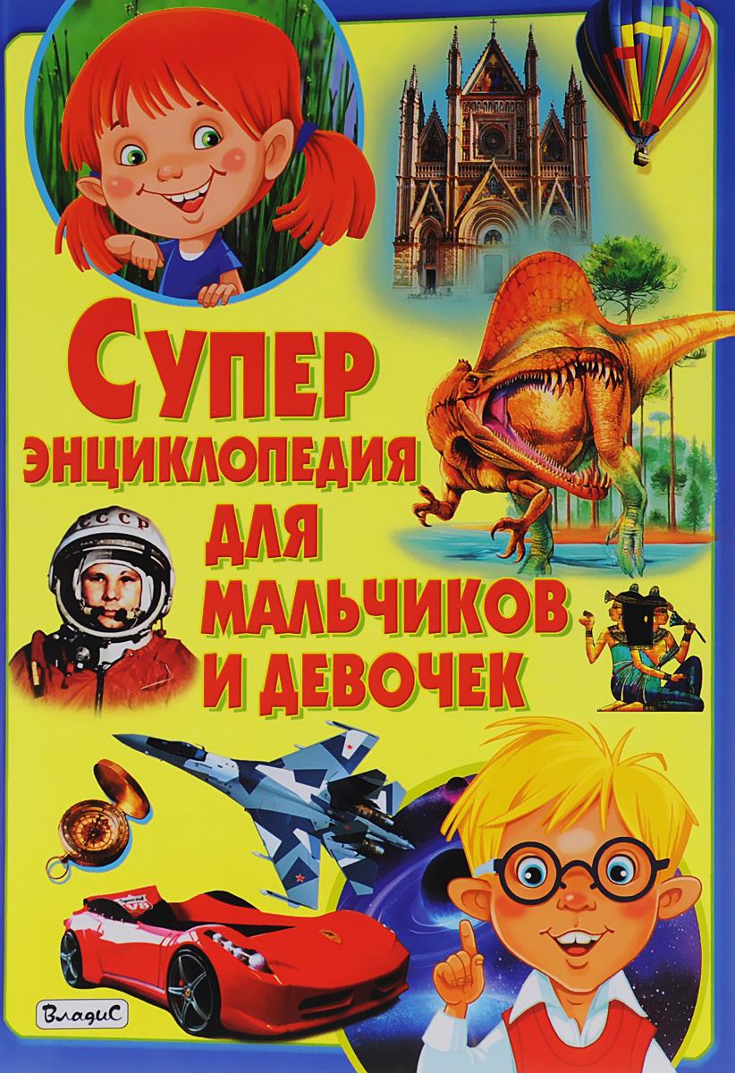 Т. Б. Беленькая Суперэнциклопедия для мальчиков и девочек