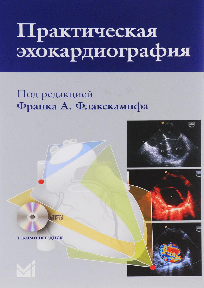 Практическая эхокардиография. Руководство по эхокардиографической диагностике (+ CD)
