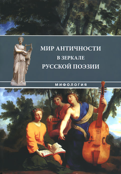 Zakazat.ru: Мир античности в зеркале русской поэзии. Том 1