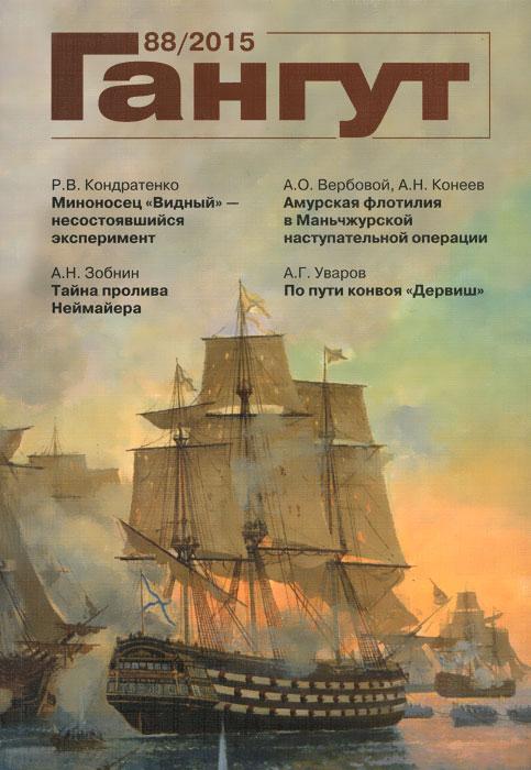 Гангут, №88, 2015 скидо 440ф купить в мурманске