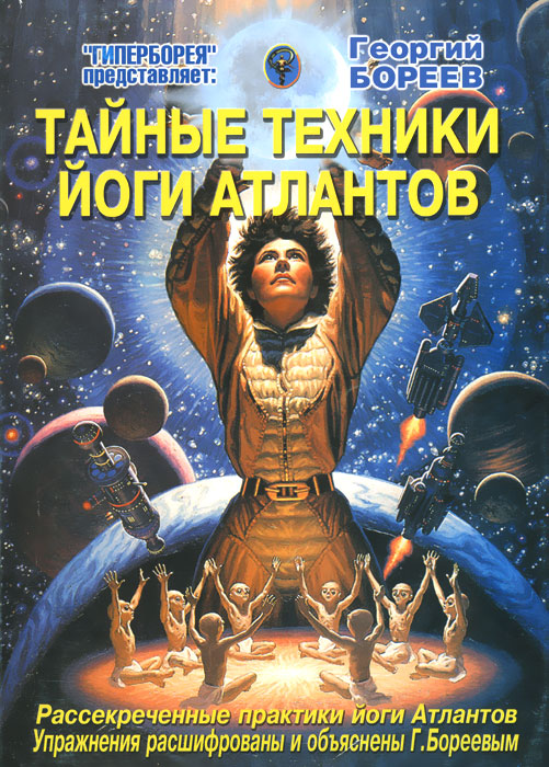 Тайные техники йоги Атлантов. Георгий Бореев