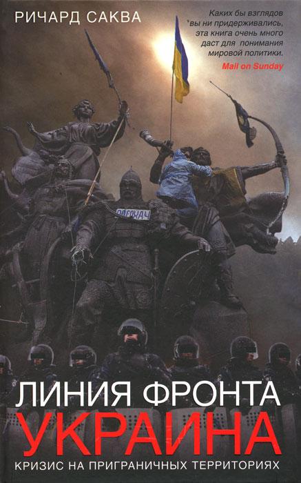 Линия фронта - Украина. Кризис на приграничных территориях