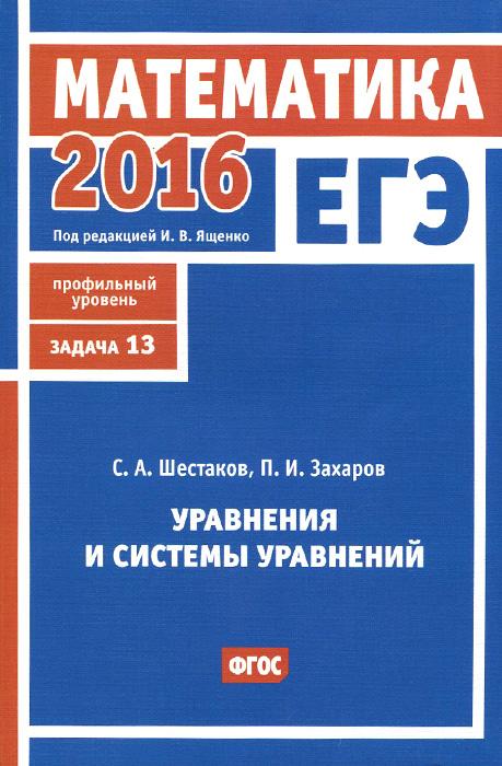 С. А. Шестаков, П. И. Захаров ЕГЭ 2016. Математика. Задача 13. Уравнения и системы уравнений. Профильный уровень