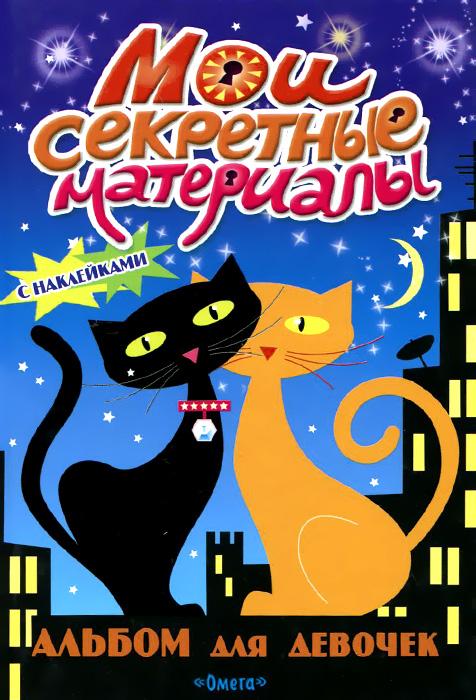 Мои секретные материалы. Альбом для девочек с наклейками. Кошки на крыше