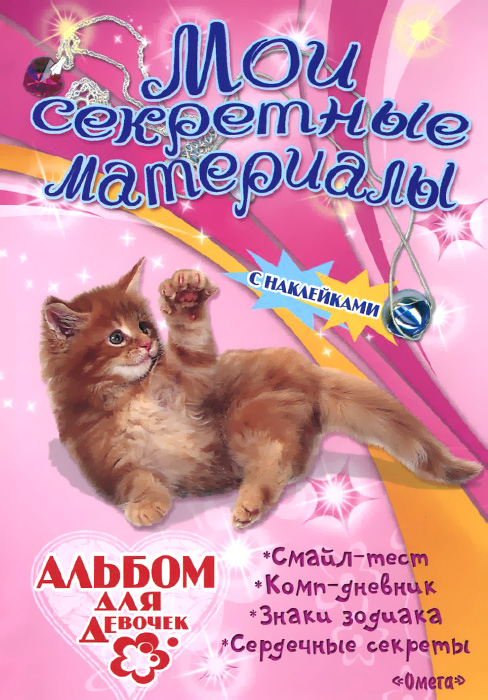 Мои секретные материалы. Альбом для девочек с наклейками. Пушистый котенок