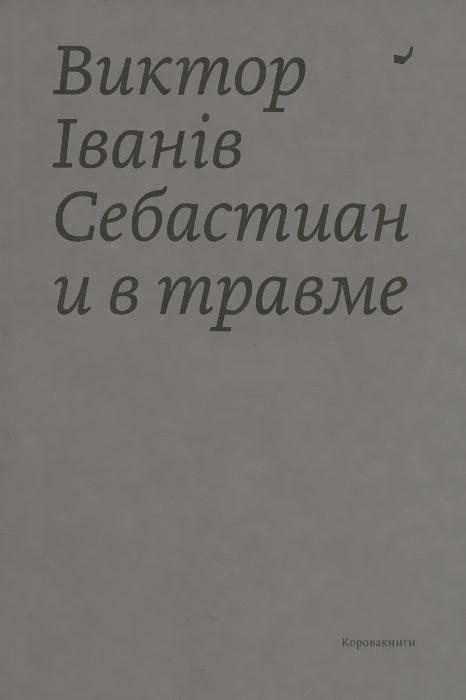 Виктор Iванiв Себастиан и в травме виктор халезов увеличение прибыли магазина